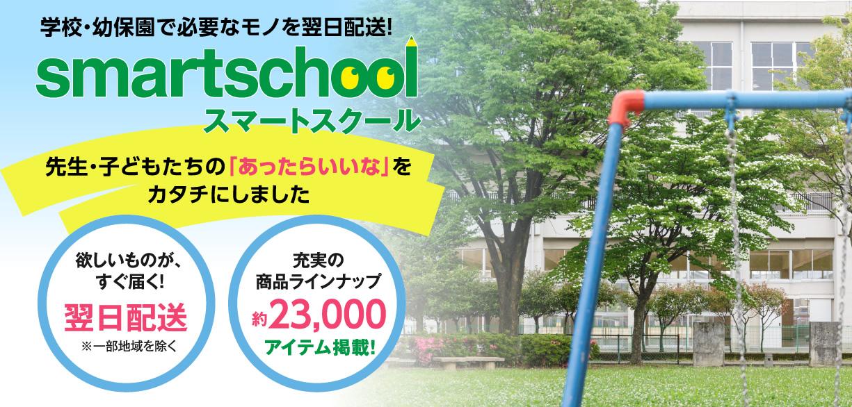 smartschool スマートスクール