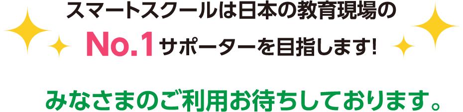スマートスクールは日本の教育現場のNo.1サポーターを目指します! みなさまのご利用お待ちしております。
