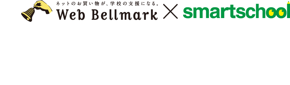 ネットのお買い物が、学校・園の支援になる。Web Bellmark × smartschool