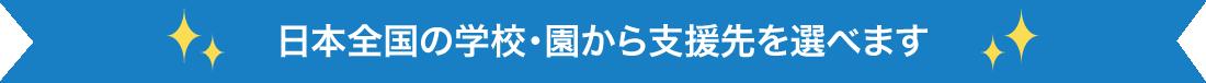 日本全国の学校から支援する学校を選べるようになりました