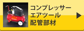 コンプレッサー・エアツール・配管部材