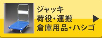 ジャッキ・荷役・運搬・倉庫用品・ハシゴ