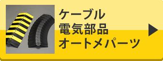 ケーブル・電気部品・オートメパーツ