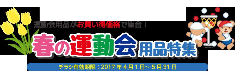 卒・入園&卒業・入学式用品特集