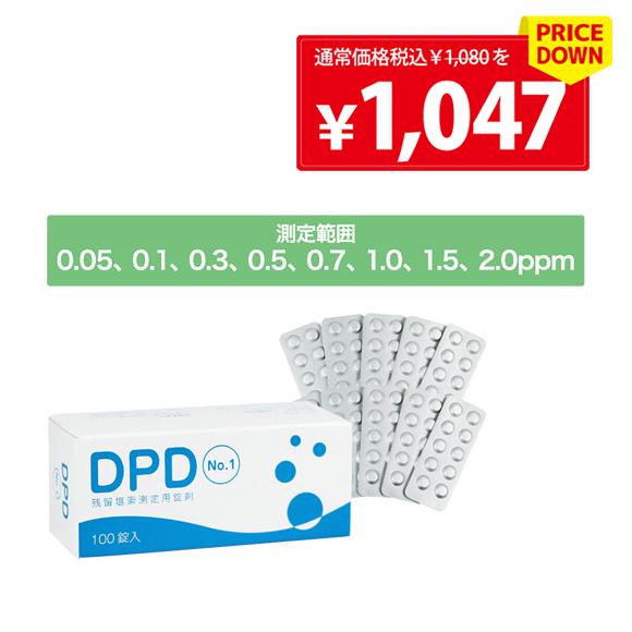 残留塩素 DPD 試薬(錠剤)