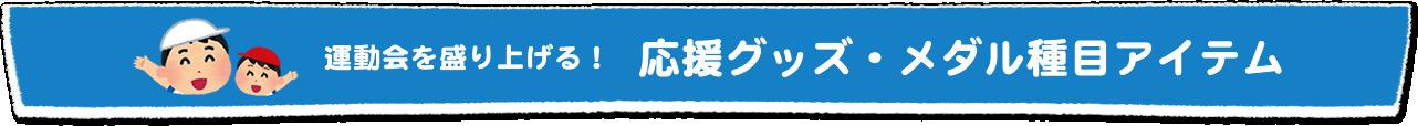 応援グッズ・メダル・種目アイテム