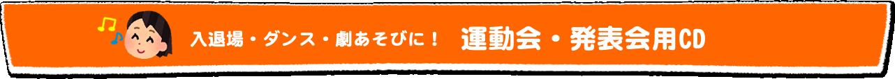 運動会・発表会用CD
