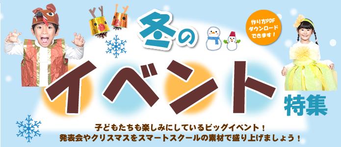 冬のイベント特集