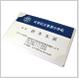 名刺・カード・入校証/入園証