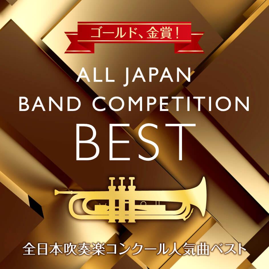 全日本吹奏楽コンクール人気曲ベスト