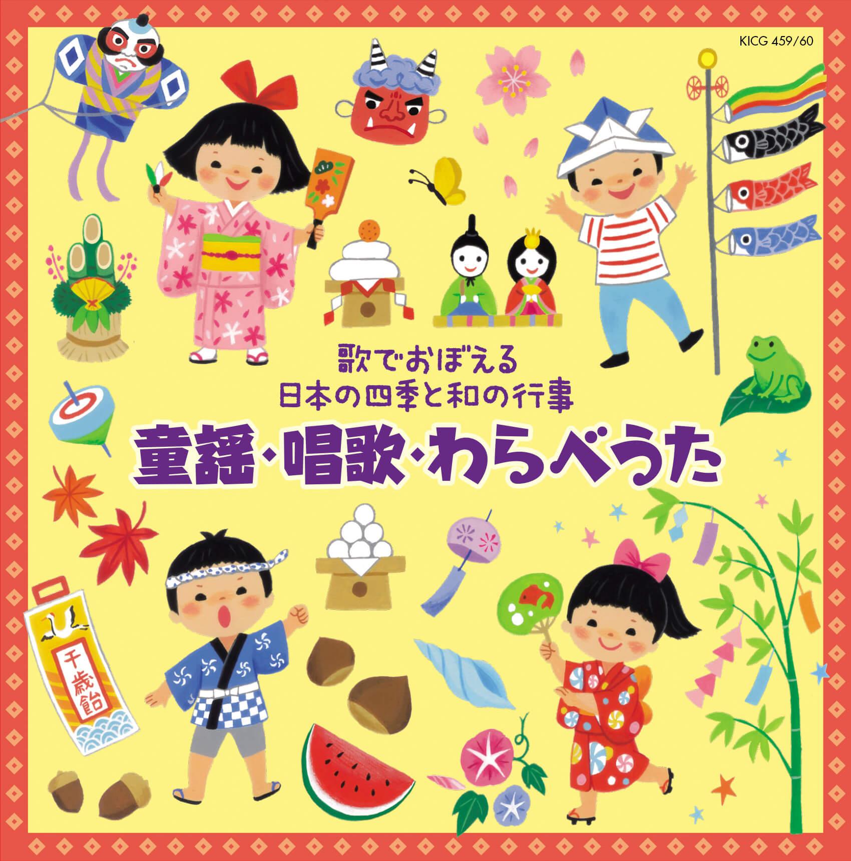 歌でおぼえる日本の四季と和の行事