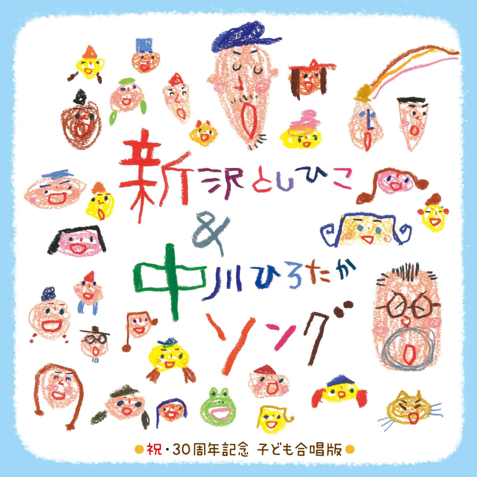新沢としひこ&中川ひろたか ソング