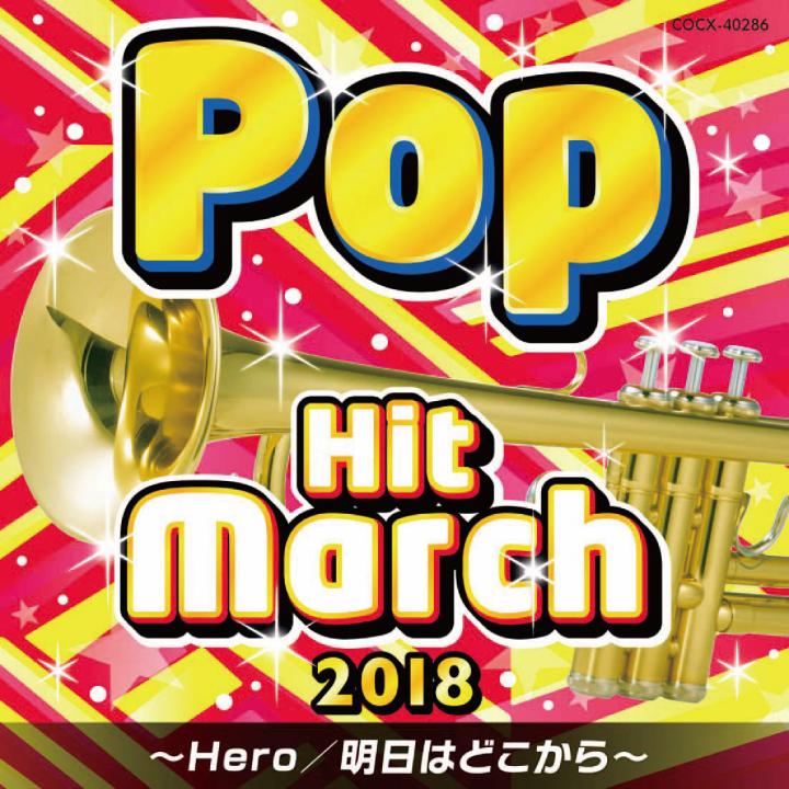 2018 ポップ・ヒット・マーチ ~Hero / 明日はどこから~