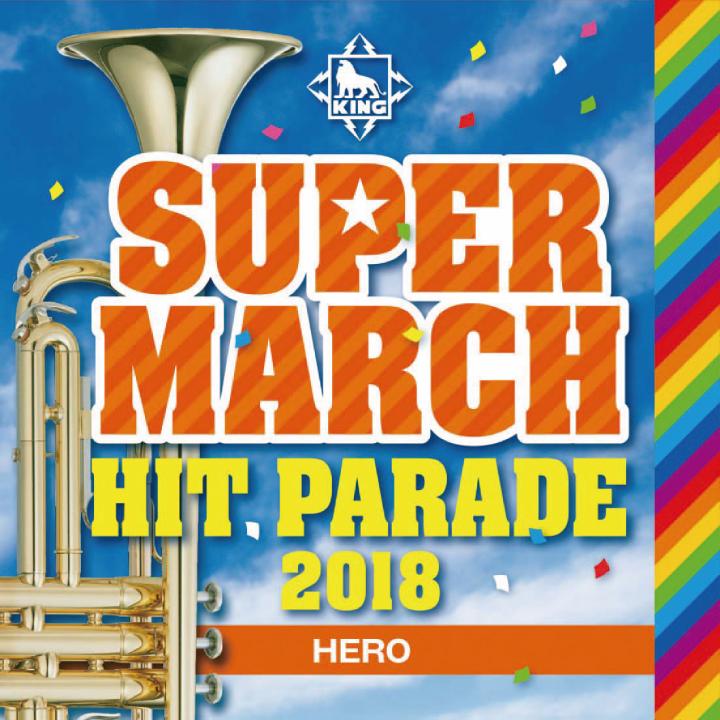 キング・スーパー・マーチ ヒット・パレード2018~HERO