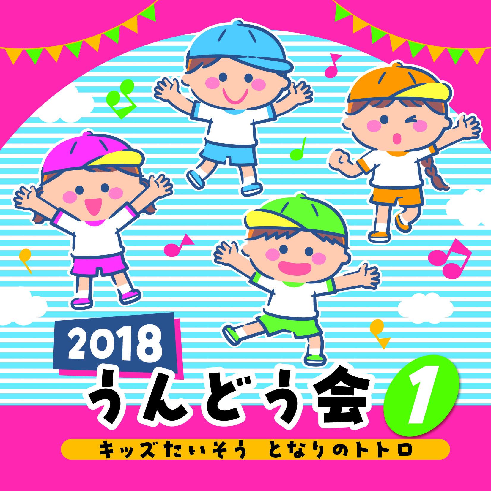 2018うんどう会(1)キッズたいそう