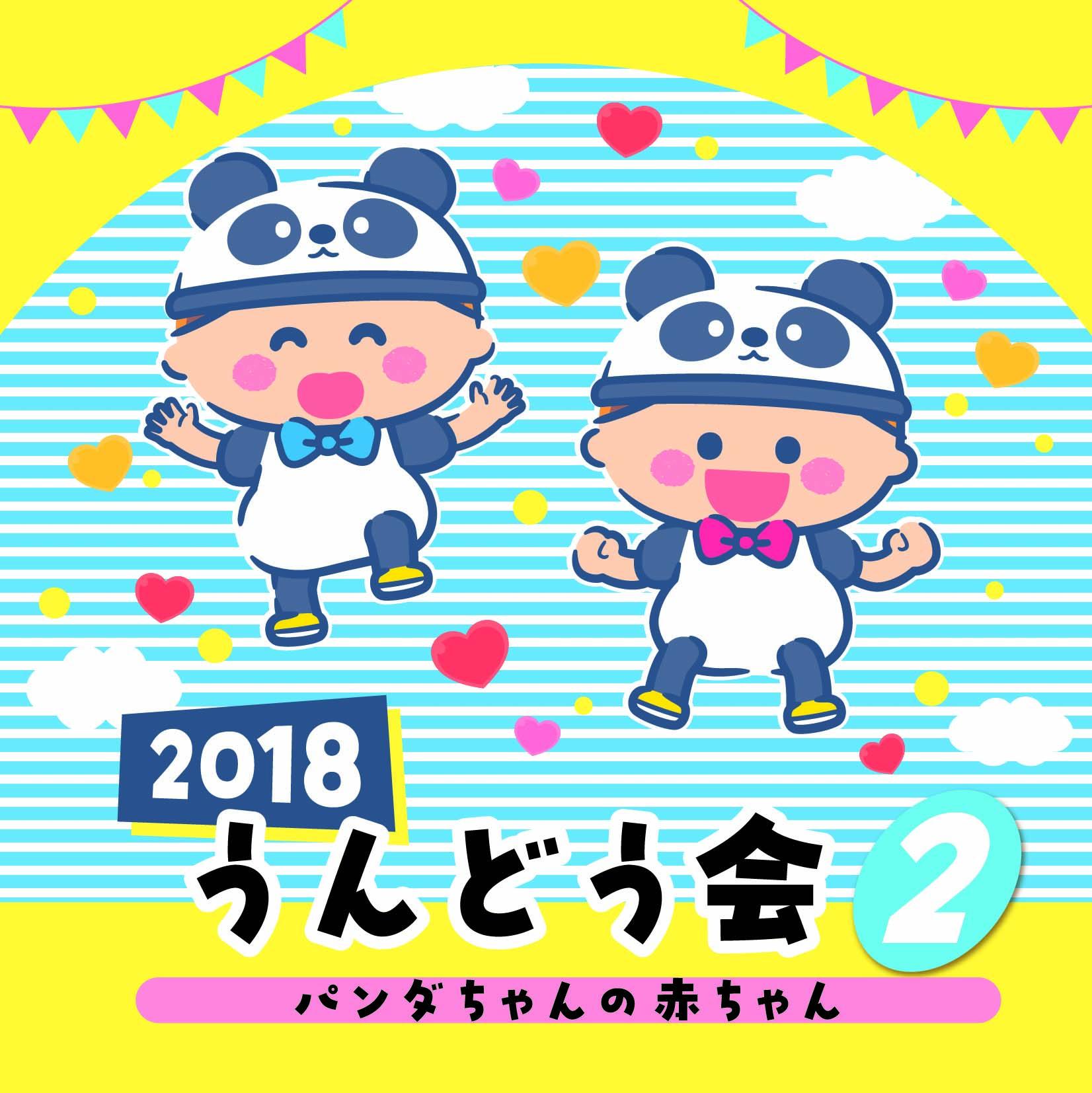 2018うんどう会(2)パンダちゃんの赤ちゃん