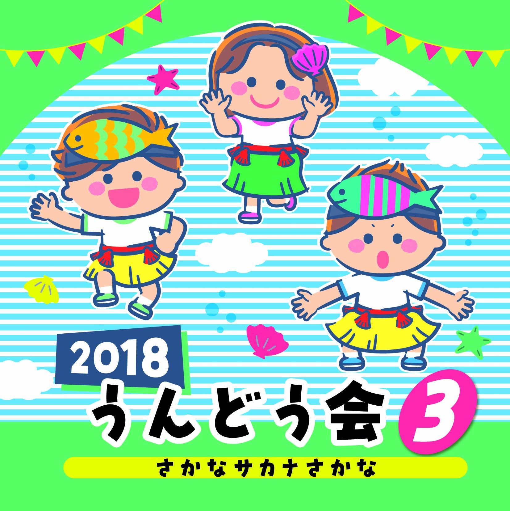 2018うんどう会(3)さかなサカナさかな