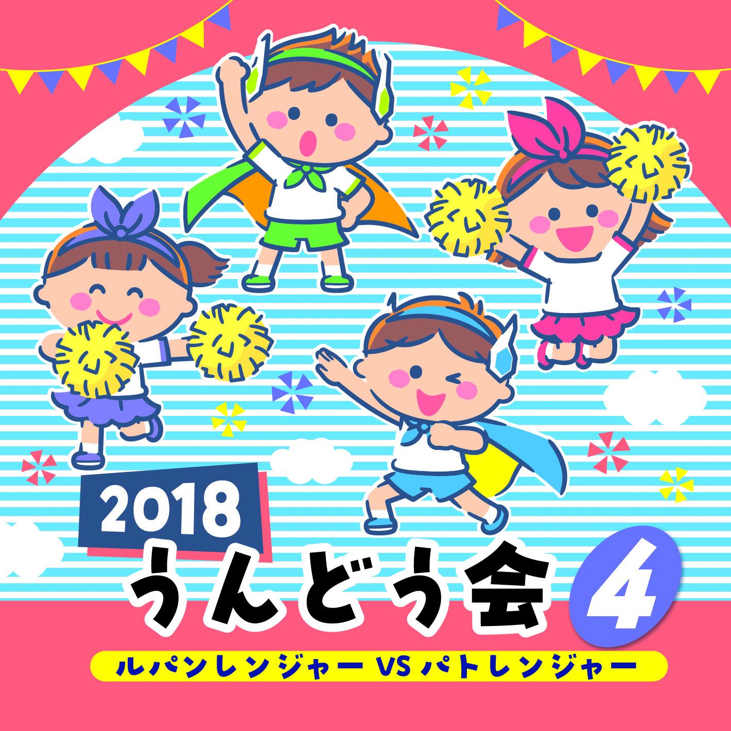 2018うんどう会(4)ルパンレンジャーVSパトレンジャー