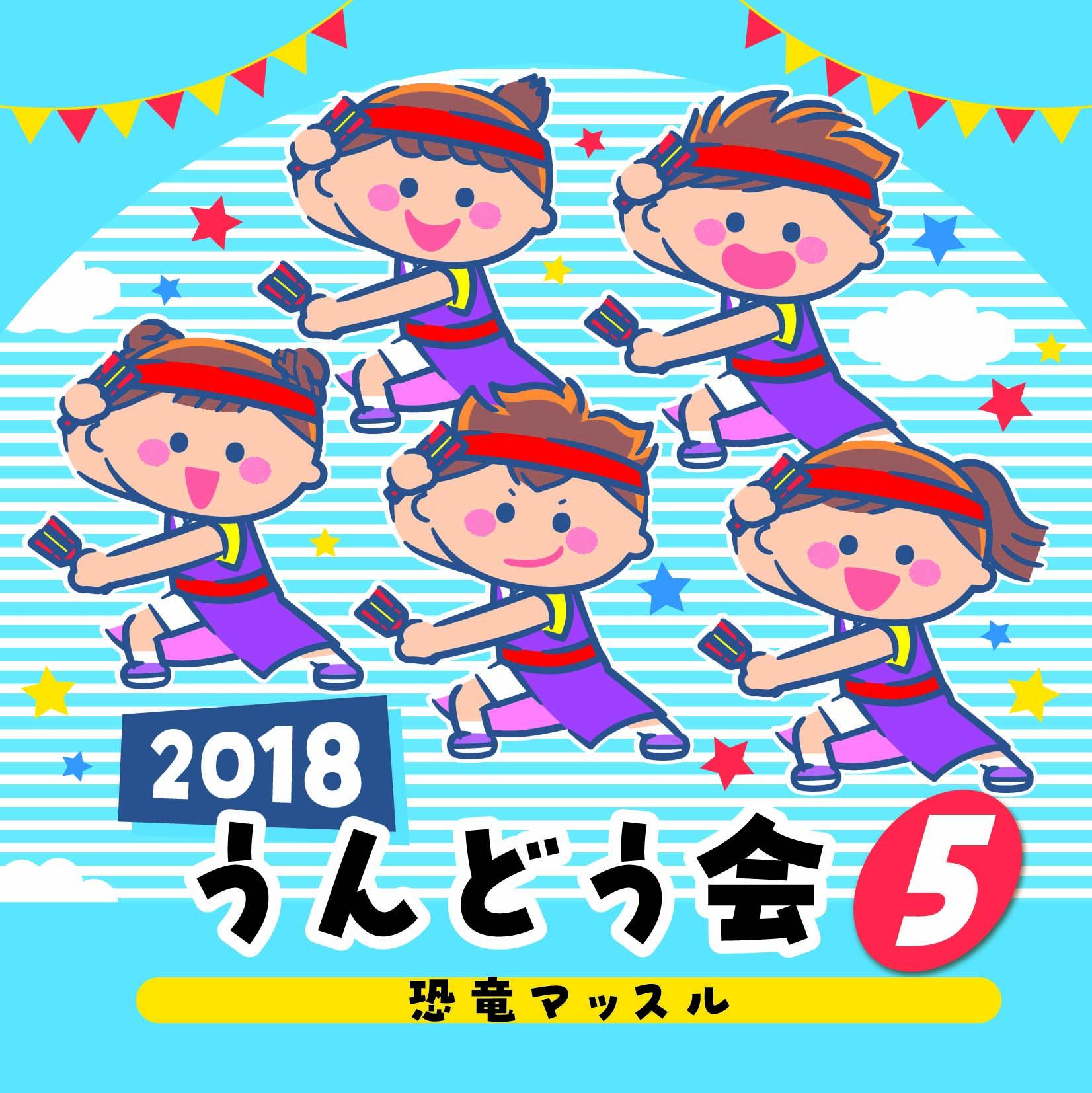 2018うんどう会(5)恐竜マッスル