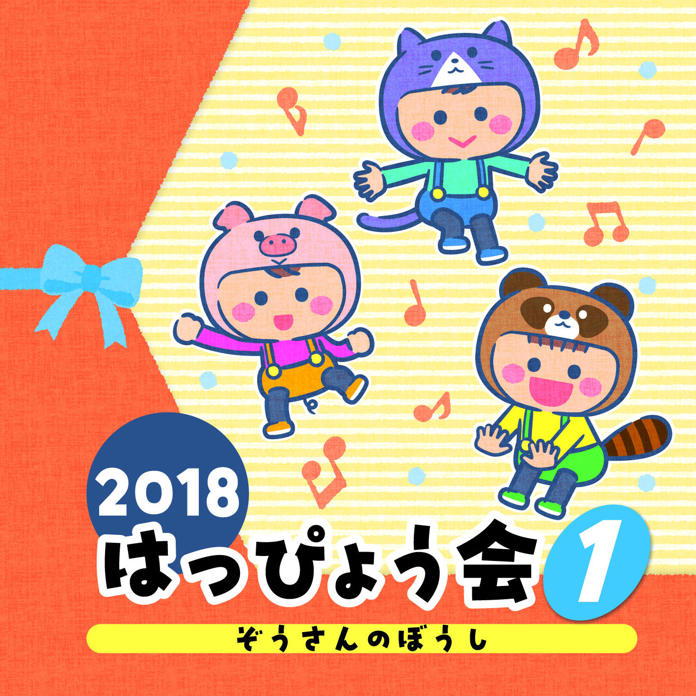 2018 はっぴょう会 (1) ぞうさんのぼうし