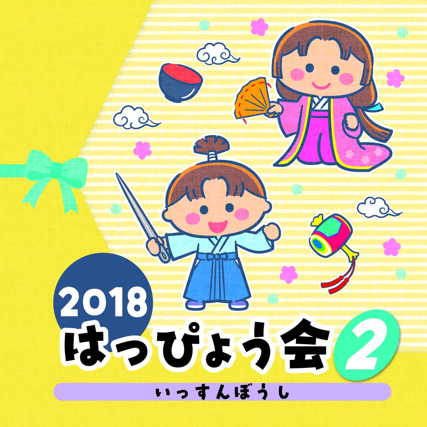 2018 はっぴょう会 (2) いっすんぼうし