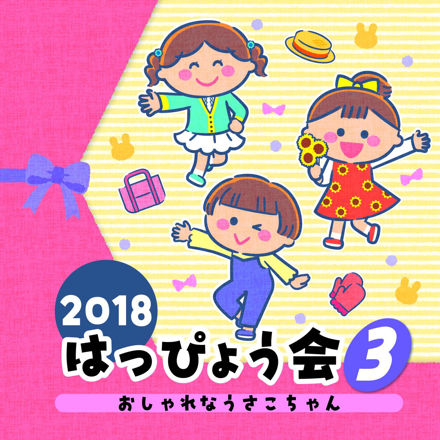2018 はっぴょう会 (3) おしゃれなうさこちゃん