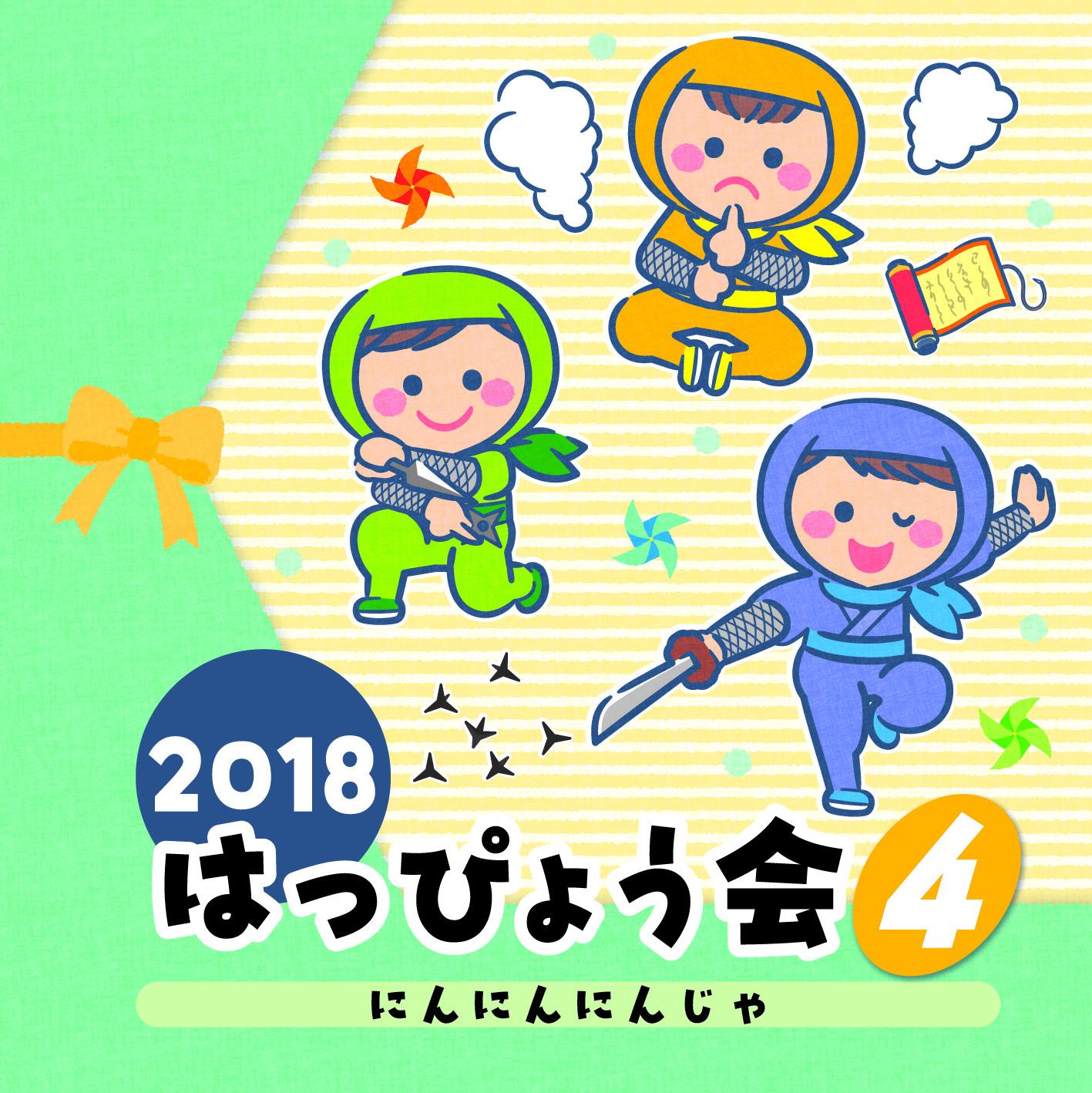2018 はっぴょう会 (4) にんにんにんじゃ