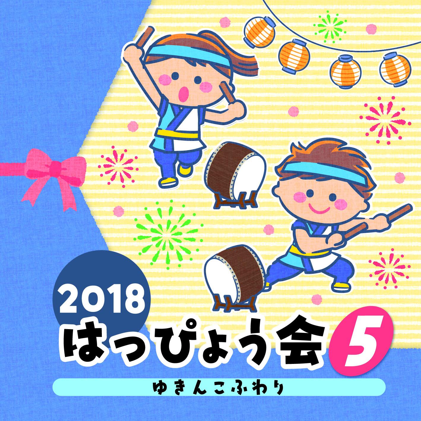 2018 はっぴょう会 (5) ゆきんこふわり