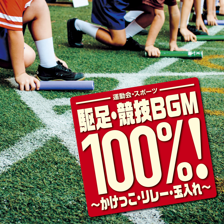 駆足・競争BGM100%!~かけっこ・リレー・玉入れ~
