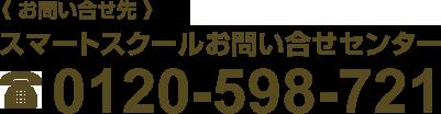 スマート介護お問い合せセンター0120-535-071