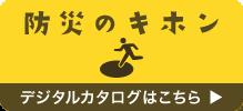 防災のキホンデジタルカタログ