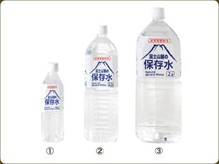 富士山麓の保存水