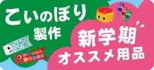 春のイベント(こいのぼり製作 新学期おすすめ用品特集)
