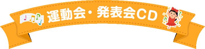 運動会・発表会CD