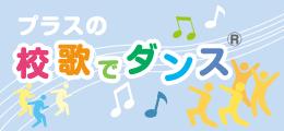 プラスの校歌でダンス(R)