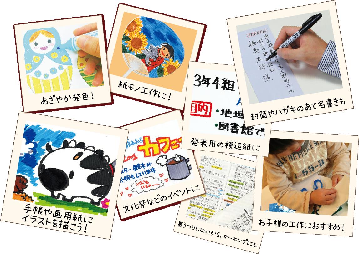 あざやか発色、紙モノ工作に! 封筒やハガキの宛名書きも、手帳や画用紙にイラストを書こう! 文化祭などのイベントに 裏うつりしないからマーキングにも お子様の工作におすすめ!