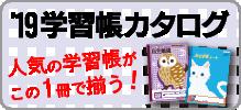 学習帳カタログ2019