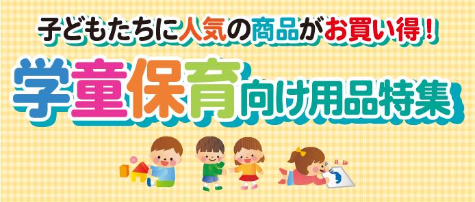 学童保育用品特集2019