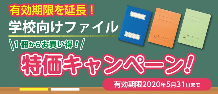 ファイル特価キャンペーン2020