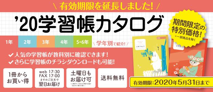 学習帳カタログ2020