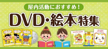 DVD&絵本特集