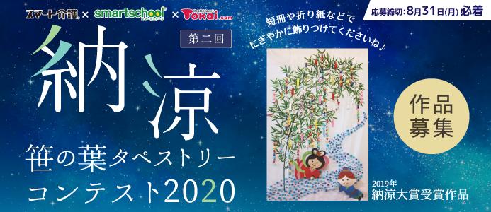 笹の葉タペストリーコンテスト2020