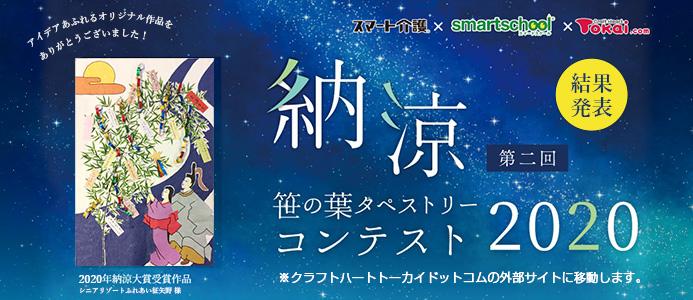 笹の葉タペストリーコンテスト2020結果発表