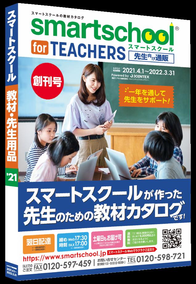 スマートスクールフォーティーチャーズのカタログ