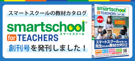 smartschool for TEACHERS
