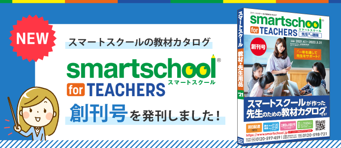 smartschool for TEACHERS