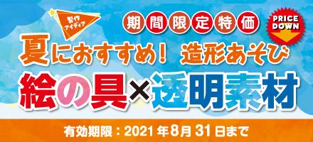 夏のイベント特集2021