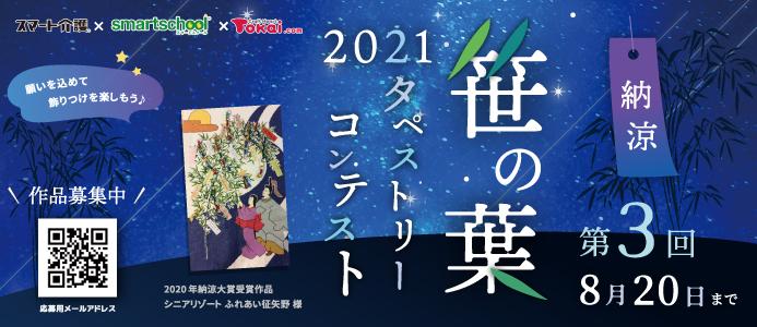 笹の葉タペストリーコンテスト2021