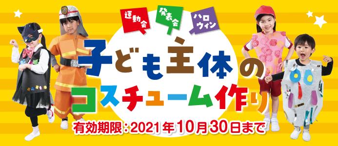 秋のイベント2021
