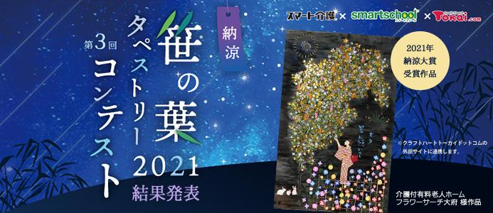 笹タぺ2021結果発表
